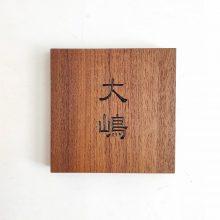 表札 木 手彫り