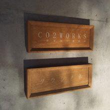 木製 看板 オーダー