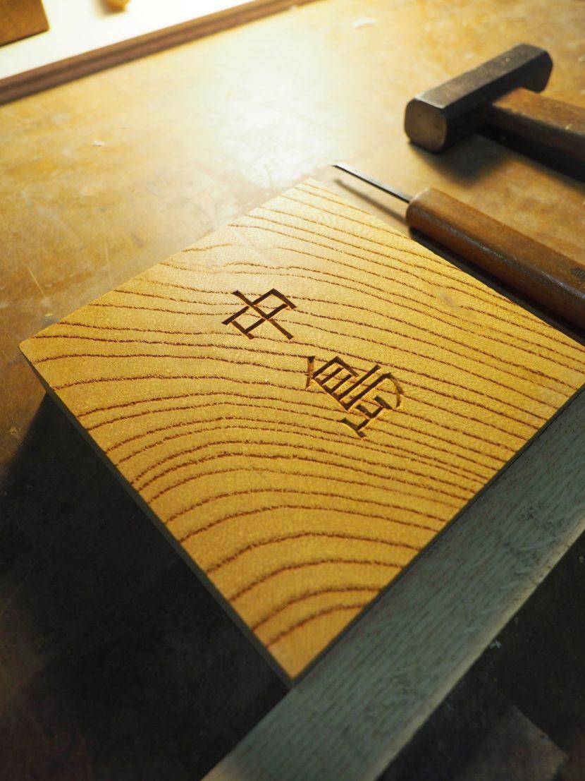 表札 木 欅 オーダー製作