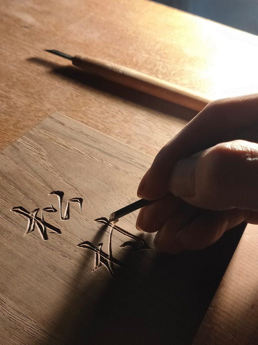 表札 木 オーダーメイド 手彫り