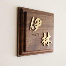 表札 木 真鍮 ウォルナット